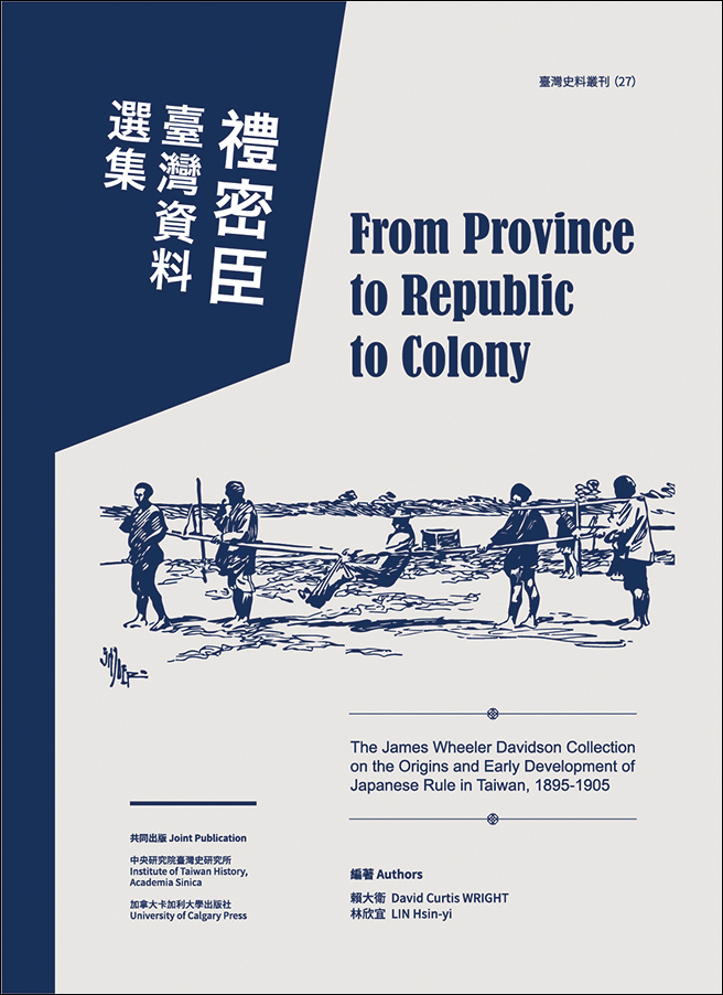 Book cover image for: From Province to Republic to Colony: The James Wheeler Davidson Collection on the Origins and Early Development of Japanese Rule in Taiwan, 1895-1905